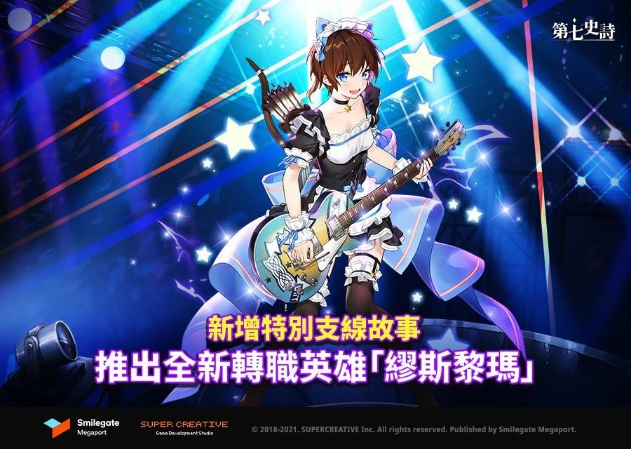 """""""Epic Seven"""" đã thêm tính năng Câu chuyện phụ mới và sẽ tổ chức lễ kỉ niệm Esports toàn cầu """"World Arena Championship"""""""