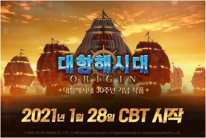 Phiên bản tiếng Hàn của Origin sẽ ra mắt vào ngày 28 tháng 1, CBT đầu tiên sẽ được phát hành đồng thời với video chơi game thực tế