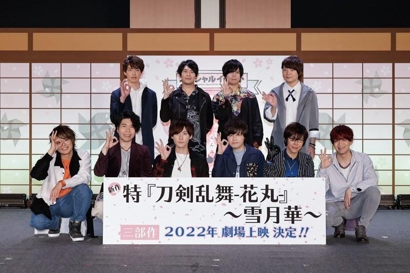 Quay lại Hanamaru Honmaru một lần nữa! Ba phần bộ phim hoạt hình mới Touken Ranbu-Hanamaru- ~ Xue Yue Hua ~ sẽ ra rạp vào năm 2022!